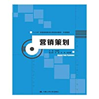 Marketing planning ( Thirteen Five general higher education planning materials Applied Marketing)(Chinese Edition)