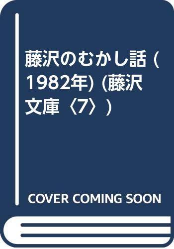 藤沢のむかし話 (1982年) (藤沢文庫〈7〉)の詳細を見る