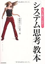表紙: もっと使いこなす!「システム思考」教本   枝廣 淳子