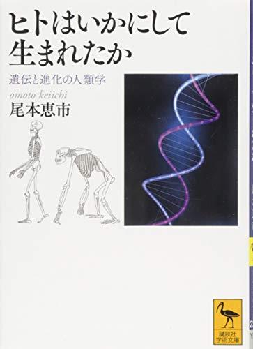 ヒトはいかにして生まれたか 遺伝と進化の人類学 (講談社学術文庫)