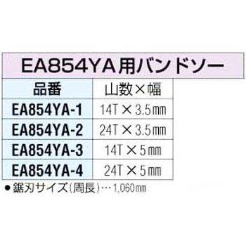 エスコ 5.0mmx14ヤマバンドソー EA854YA-3
