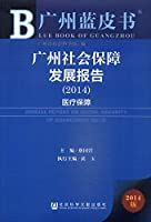 广州蓝皮书:广州社会保障发展报告(2014)