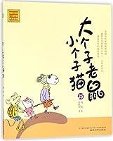 大个子老鼠小个子猫(35)/春风注音aoe名家名作