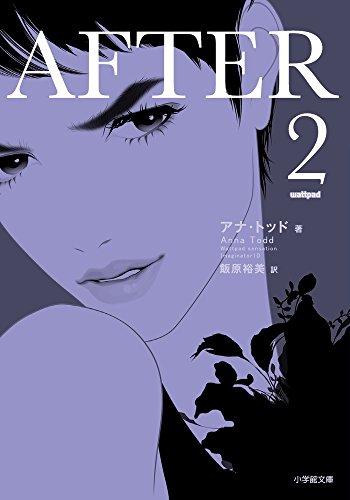 AFTER (2) (小学館文庫)