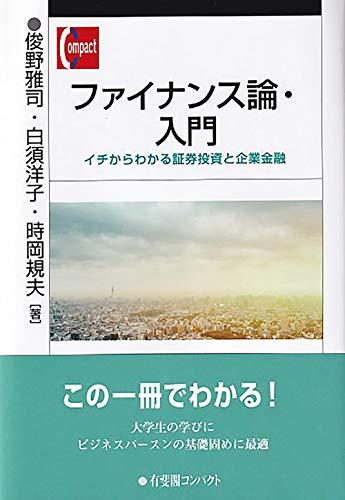 ファイナンス論・入門 (有斐閣コンパクト)