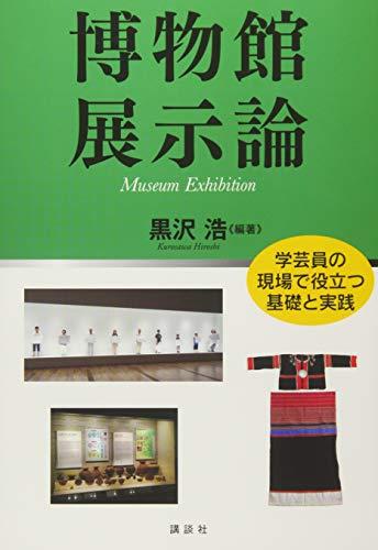 博物館展示論 (KS理工学専門書) - 黒沢 浩