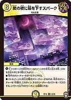 デュエルマスターズ 新16弾 DMRP-16 32 U 紫の夜に幕を下すスパーク