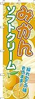 既製品のぼり旗 「みかんソフトクリーム」アイス 短納期 高品質デザイン 600mm×1,800mm のぼり
