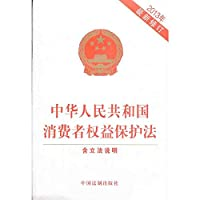 The People's Republic of China Consumer Protection Law -2013 latest amendments - including legislative Help
