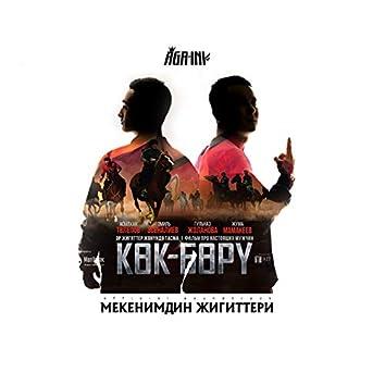 """Мекенимдин жигиттери (Из к/ф """"Кок-Бору"""")"""