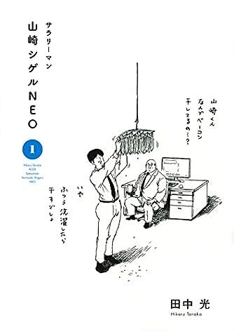 サラリーマン山崎シゲルNEO(1) (KCデラックス)