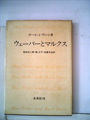 ウェーバーとマルクス (1966年) - カール・レヴィット, 柴田 治三郎, 脇 圭平, 安藤 英治