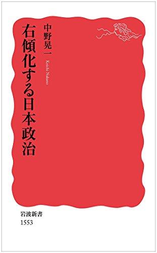 右傾化する日本政治 (岩波新書)の詳細を見る