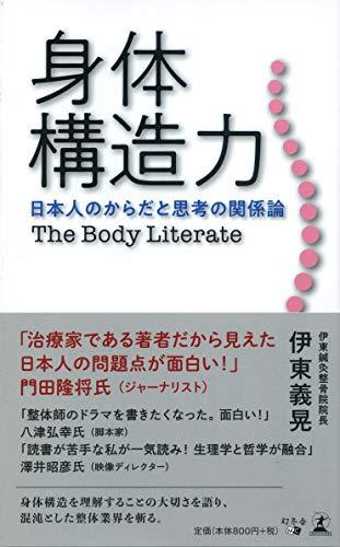 身体構造力 日本人のからだと思考の関係論