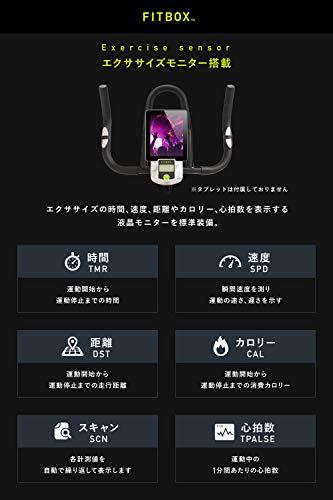 【FITBOX第3世代フィットネスバイク極静音】スピンバイクメーカー1年保証エクササイズセンサー付き組立簡単トレーニングトレーニングバイクダイエット器具