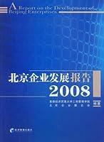 北京企业发展报告2008