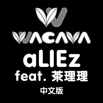 aLIEz (Chinese version)