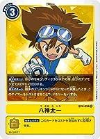 デジモンカードゲーム BT4-094 八神太一 R
