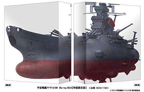 宇宙戦艦ヤマト2199Blu-rayBOX(特装限定版)
