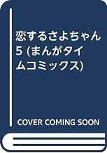 恋するさよちゃん 5 (まんがタイムコミックス)