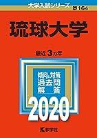琉球大学 (2020年版大学入試シリーズ)