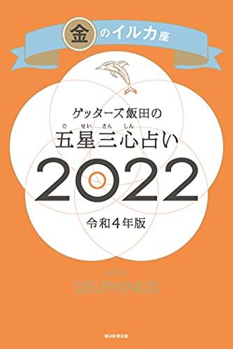ゲッターズ飯田の五星三心占い金のイルカ座2022 ゲッターズ飯田の五星三心占い2022
