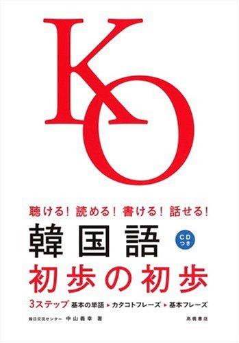 CD付 聴ける!読める!書ける!話せる! 韓国語初歩の初歩