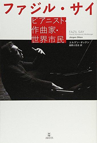 ファジル・サイ ピアニスト・作曲家・世界市民