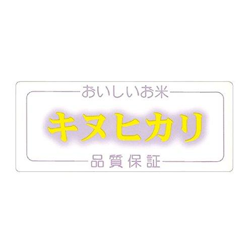 マルタカ ラベル キヌヒカリ 1000枚セット 品番 L-300