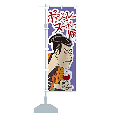 ボジョレーヌーボー候 のぼり旗 サイズ選べます(ハーフ30x90cm 左チチ)