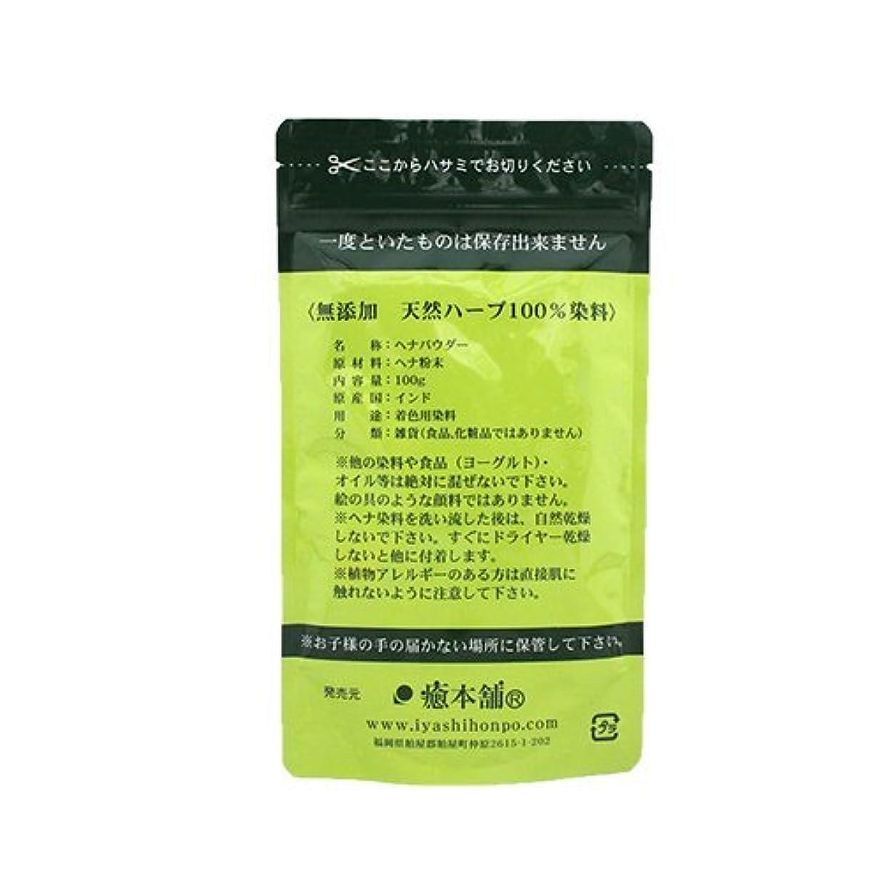シルク別れる眉癒本舗 ヘナ(天然染料100%) 100g