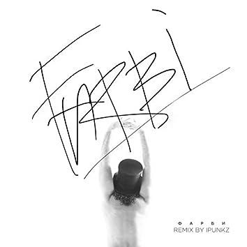 ФАРБИ (Remix by IPUNKZ)