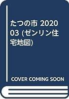 たつの市 202003 (ゼンリン住宅地図)