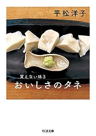 買えない味3 おいしさのタネ (ちくま文庫)