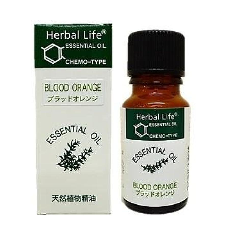 取り付けコーンウォールブランク生活の木 ブラッドオレンジ10ml エッセンシャルオイル/精油