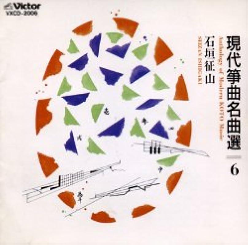 リボン加速度想定するCD 現代箏曲名曲選.6 石垣征山 (送料など込)
