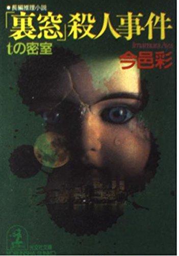 「裏窓」殺人事件―tの密室 (光文社文庫)