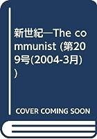 新世紀―The communist (第209号(2004-3月))