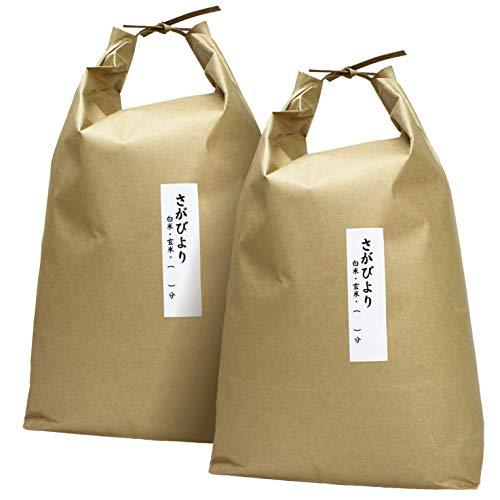 特A さがびより 10kg 5分+玄米[精米後 約9.7kg] [令和2年産]佐賀県産 注文後精米
