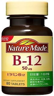 大塚製薬 ネイチャーメイドビタミンB12 80粒×2 907