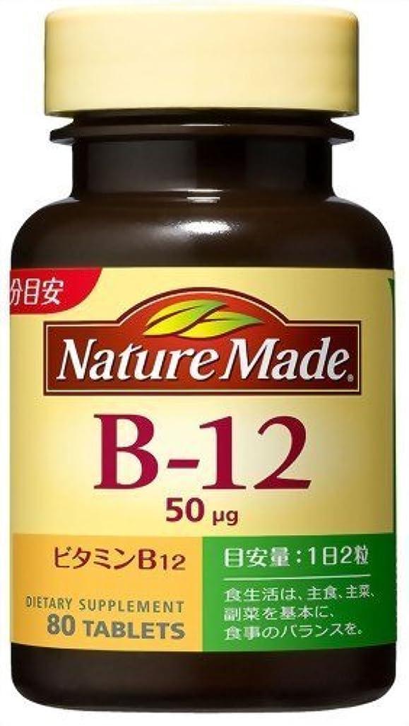 ツーリスト手当十分大塚製薬 ネイチャーメイドビタミンB12 80粒×2 907