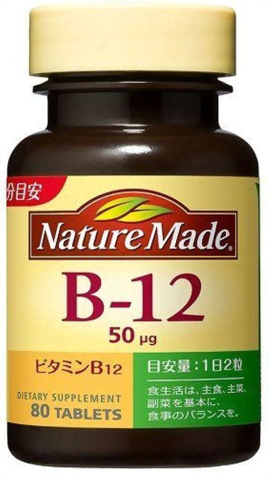 メルボルン鷲設計図大塚製薬 ネイチャーメイドビタミンB12 80粒×2 907