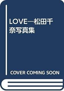LOVE―松田千奈写真集