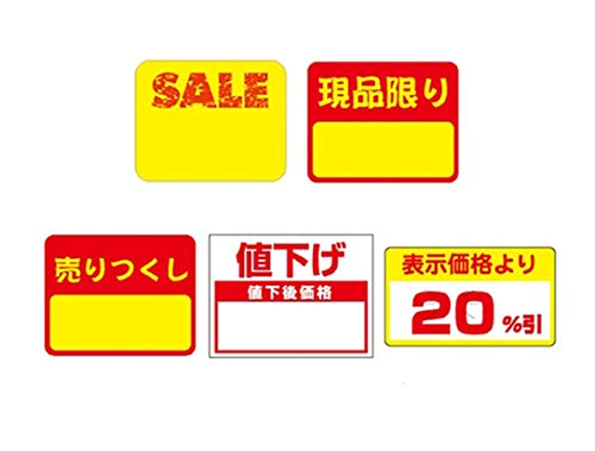 彫る不振差別的アズワン ポップシール 値下げ/61-7251-67