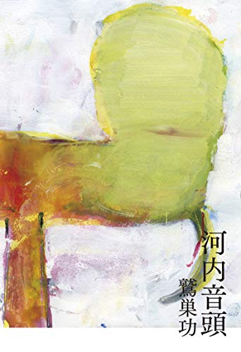 河内音頭 (ele-king books)