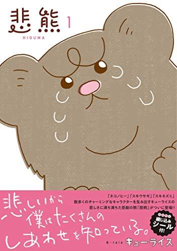 悲熊 1 (LINEコミックス)_1