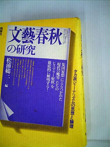 『文芸春秋』の研究―タカ派ジャーナリズムの思想と論理 (1977年) - 松浦 総三