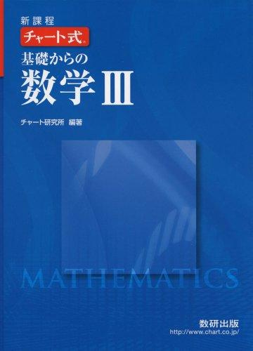 チャート式基礎からの数学3―新課程