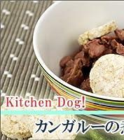 キッチンドッグ Kitchen Dog カンガルーの煮込み 犬 おやつ