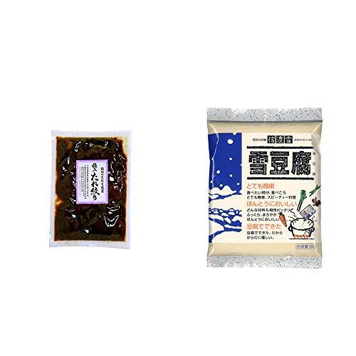 [2点セット] 国産 極上たれ絞り(250g)・信濃雪 雪豆腐(粉豆腐)(100g)